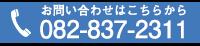 082-837-2311