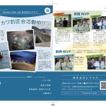 タイムラインレター秋号 ★広島で焼付塗装ならムラカワ★