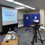2020年12月26日ムラカワグループ中間発表大会 ★広島で焼付塗装ならムラカワ★