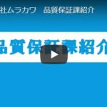 品質保証課 ★広島で焼付塗装なら株式会社ムラカワ★