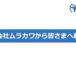 ムラカワから皆さまへ新提案①,② ★広島で焼付塗装ならムラカワ★